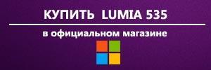 приобрести lumia 535