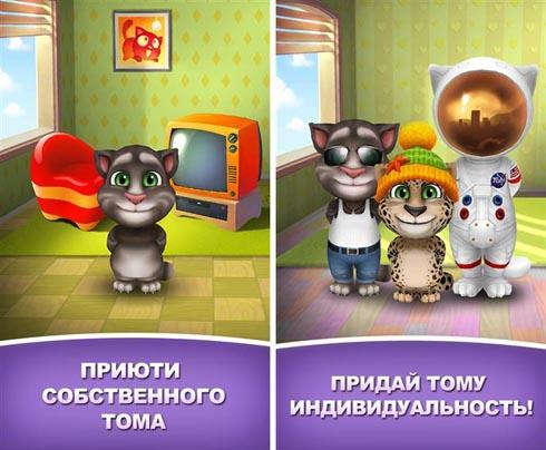 talkingtom3