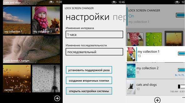 смена фона экрана на windows phone