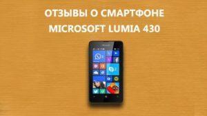 отзывы о lumia 430