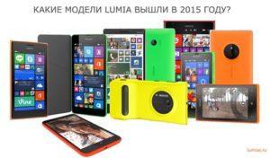 модели lumia 2015 года