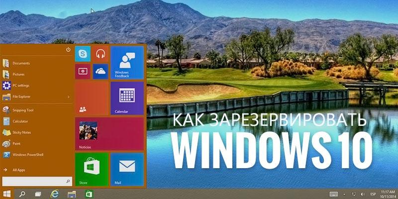 Windows10reserve