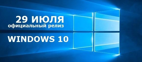официальный релиз windows 10