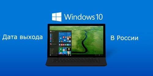 дата выхода официального релиза Windows 10 в России