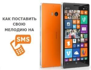 мелодия на SMS в Lumia