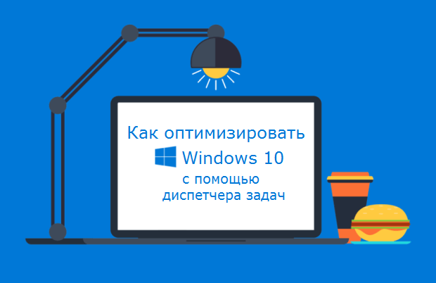 как оптимизировать windows 10