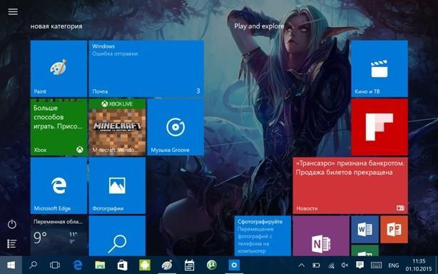 Как переключаться между классическим меню Пуск и меню Windows 10?