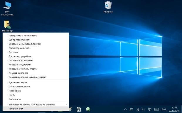секретное стартовое меню Windows 10