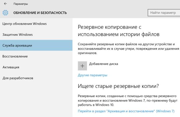 windows10arhiv