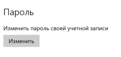 clisepassword_windows1233