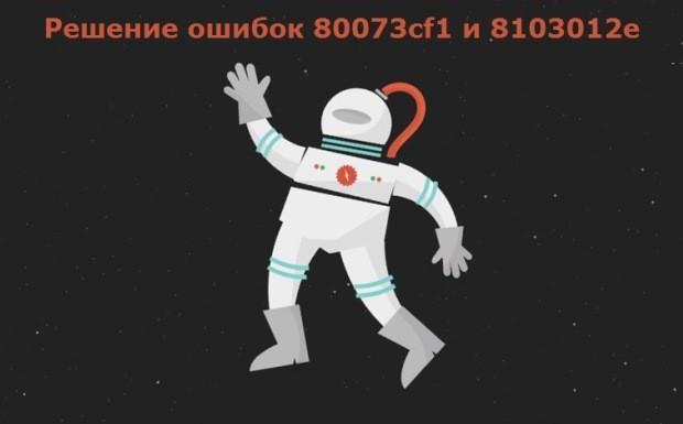 ошибка 80073cf1_8103012e