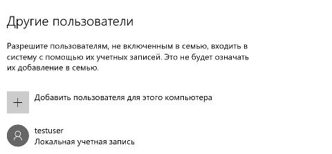 uchetka_windows_10_2