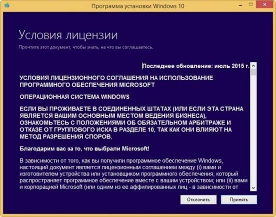 update_windows103