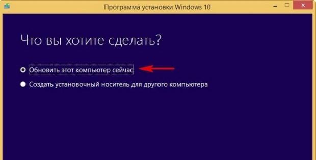 Как обновиться до Windows 10 через центр обновлений?