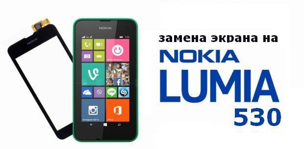 замена стекла lumia 530