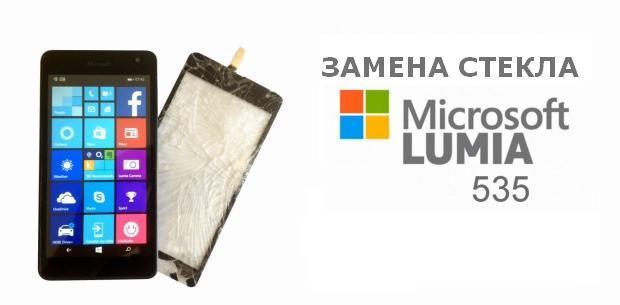 замена тачскрина lumia 535