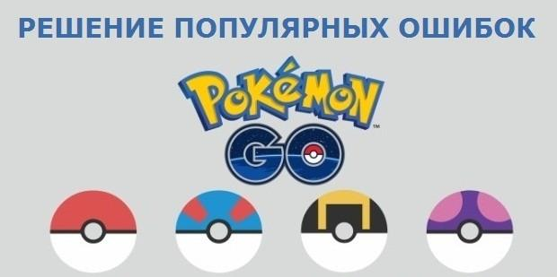 ошибка pokemon go