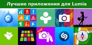 bestapps1 lum 300x148 - Навигаторы для Lumia. Обзор самых популярных программ