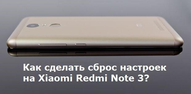 xiaomi note 3 hard reset - Как перенести контакты на Lumia со старого телефона?
