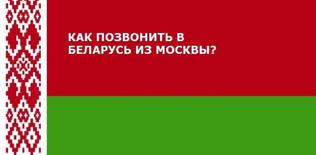 как позвонить в Беларусь из Москвы