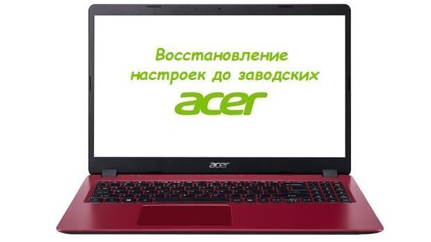 acer sbros nastroek - Как восстановить заводские настройки ноутбука Acer?
