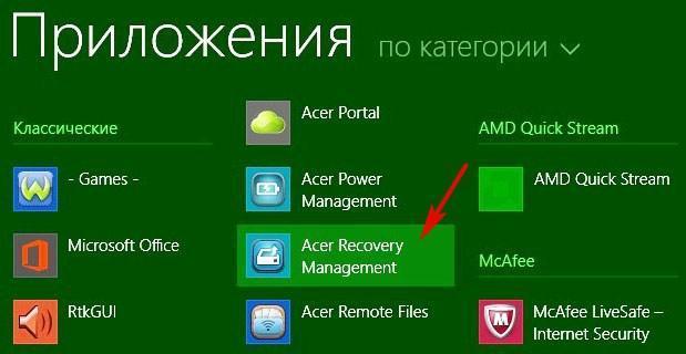 восстановление заводских настроек Acer