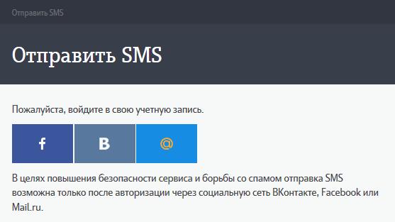 sendsms-tele2