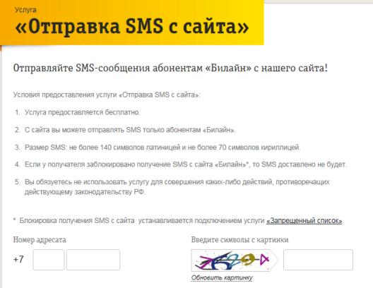 sms-beeline