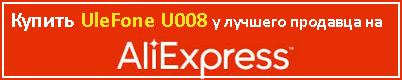 UleFone U008-ali