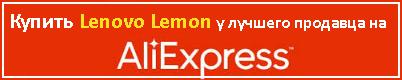 lenovo-lemon-ali