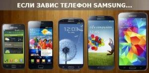 Что делать если завис телефон Самсунг