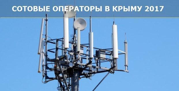 связи в крыму копия - Какие операторы работают в Крыму в 2018 году