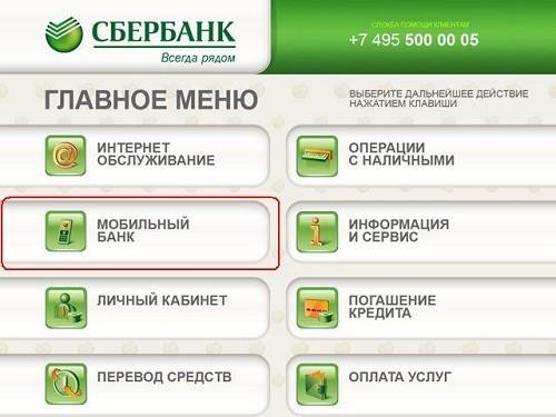 mob bank v bankomate - Как самостоятельно подключить мобильный банк Сбербанка
