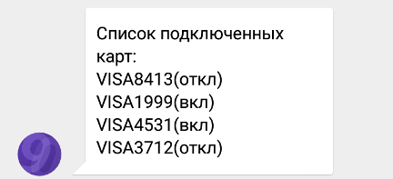 mobbank 1 - Как самостоятельно подключить мобильный банк Сбербанка