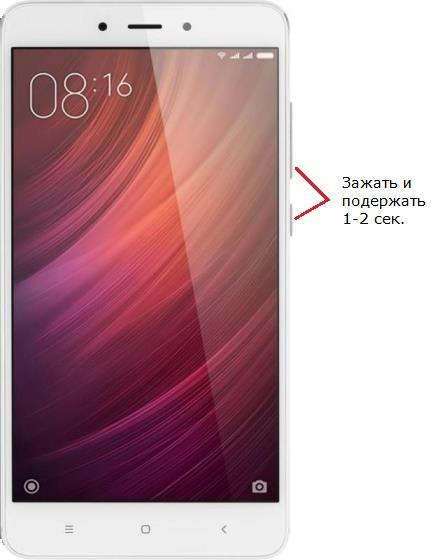 как сделать скриншот экрана на xiaomi redmi note 4