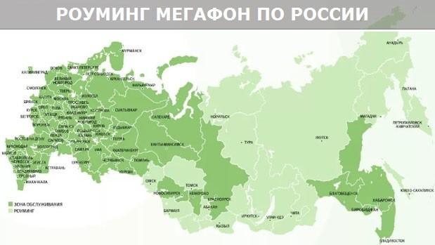 megafon rouming - Роуминг Мегафон по России - тарифы и цены