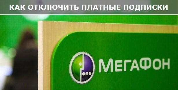 platn podp megafon 1 - Как отключить платные подписки и услуги на Мегафоне