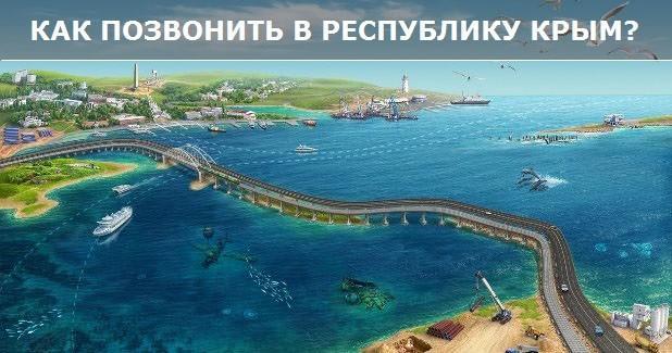 позвонить в крым - Как позвонить в Крым на городской и мобильный?