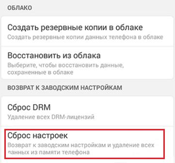 lenovo smart reset 2 - Как сбросить настройки на телефоне Lenovo