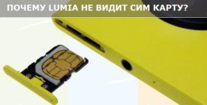 Lumia не видит сим карту - что делать?