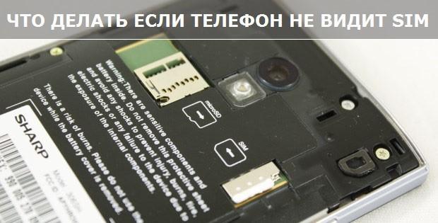 16 smart not detecet sim - Что делать если телефон не видит сеть SIM карты?