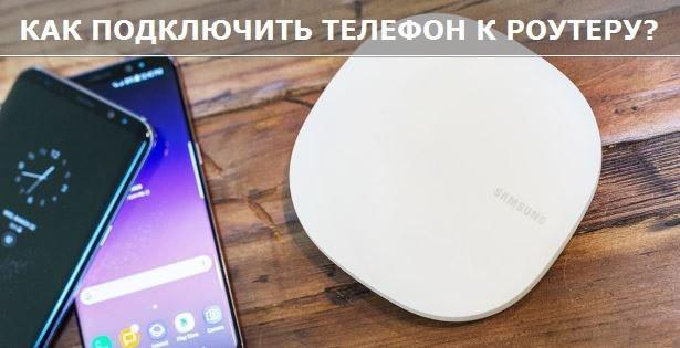 18 how connect phone to router - Как подключить телефон к интернету через WiFi роутер