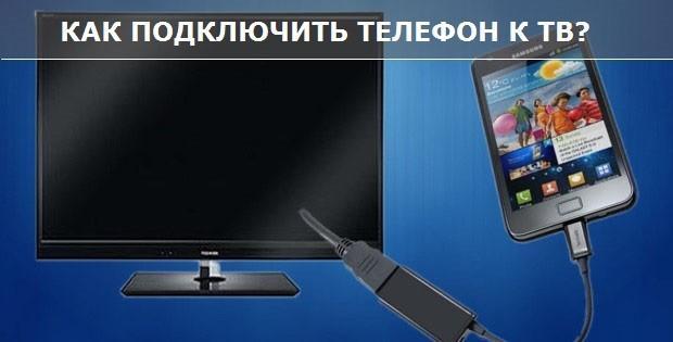 19 connect phone to tv usb - Отзывы о смартфоне Nokia Lumia 1020