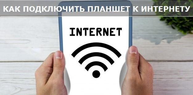 Как подключить планшет к интернету через wifi