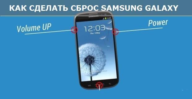 Сброс Samsung Galaxy до заводских настроек