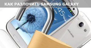 Samsung Galaxy как разблокировать