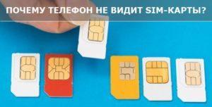 8 why smartphone not sim beeline megafon 300x152 - Как восстановить заводские настройки ноутбука Acer?