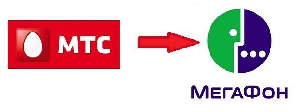 перевод с МТС на Мегафон