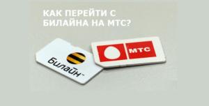 50 bilayn mts 300x152 - Как скопировать контакты с телефона Samsung на SIM-карту?