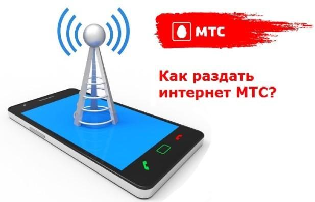 Как раздать интернет с телефона МТС?